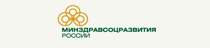 Полезные ссылкиМинздравсоцразвития РоссииМинистерство здравоохранения и социального развития РФ